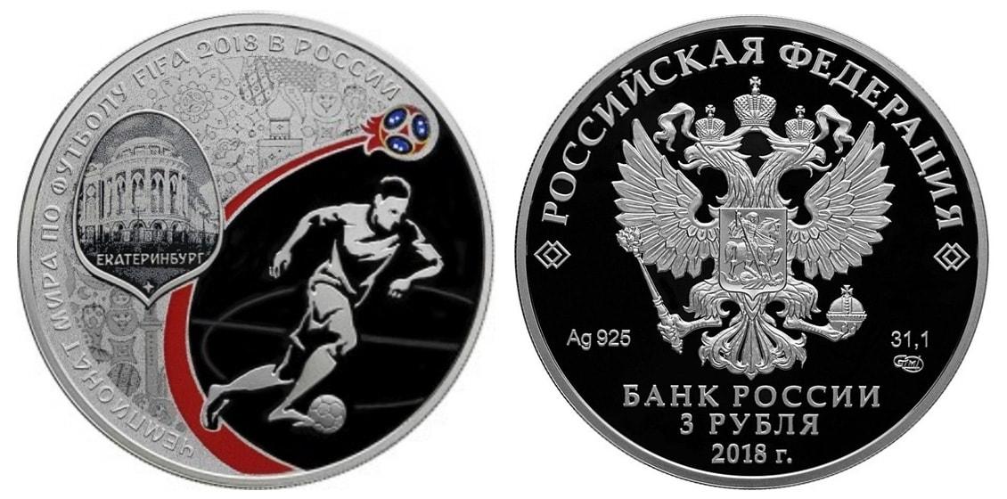 монеты к чемпионату мира по футболу 2018 города