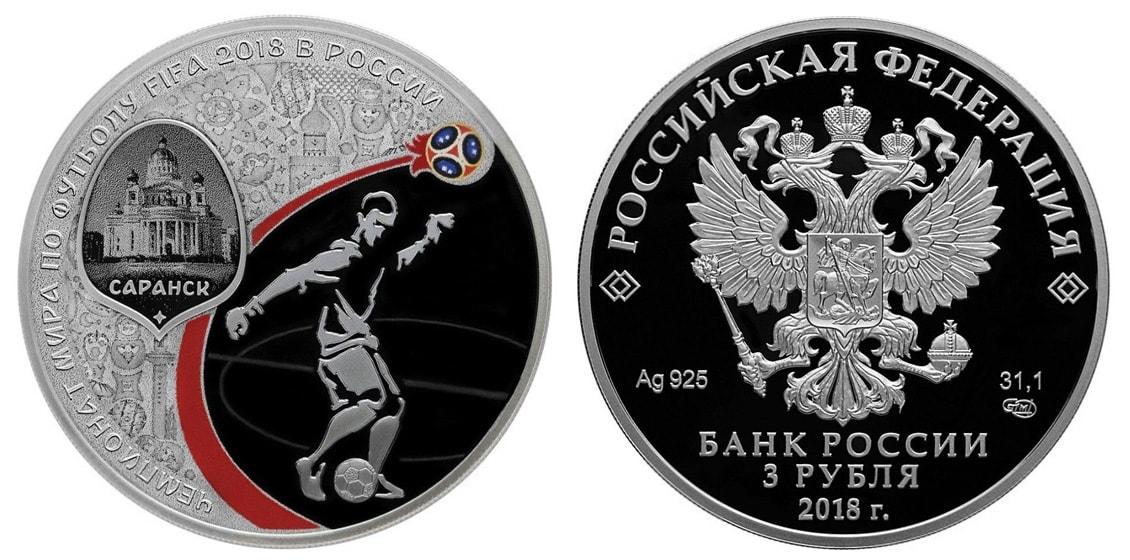 Монеты города чемпионата мира по футболу 2018 серия города воинской славы 10 рублей список