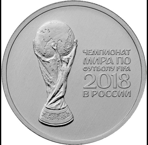 3 Рубля 2018 Г Чемпионат Мира По Футболу В России